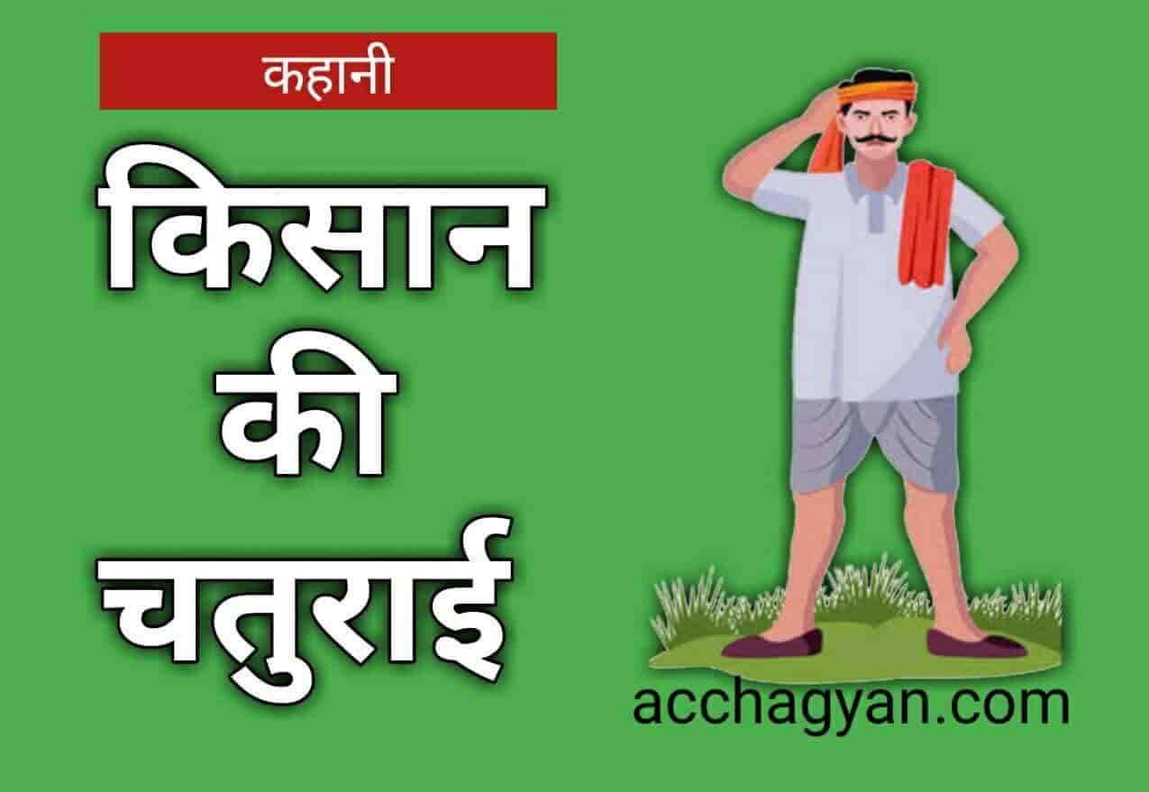 Read more about the article चतुर किसान की कहानी – Best Hindi Story 2021