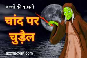 Read more about the article No.1 Ghost Story in Hindi for Child | बच्चों की भूतिया कहानी