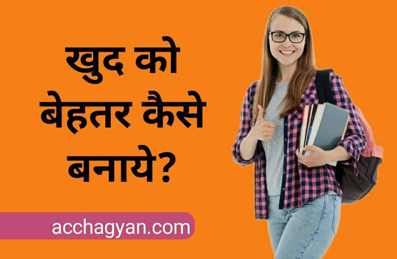 Khud Ko Behtar Kaise Banaye? – 7 Best Tips