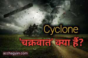 Read more about the article चक्रवात किसे कहते हैं, What is Cyclone in Hindi 2021