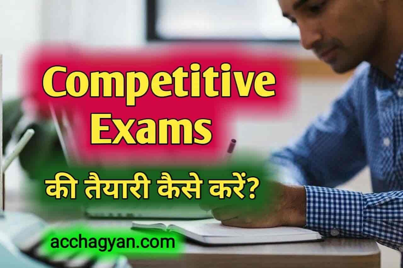 You are currently viewing कंपटीशन Exam की तैयारी कैसे करें – 17 Best Tips