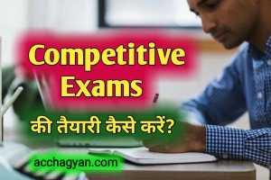 कंपटीशन Exam की तैयारी कैसे करें – 17 Best Tips