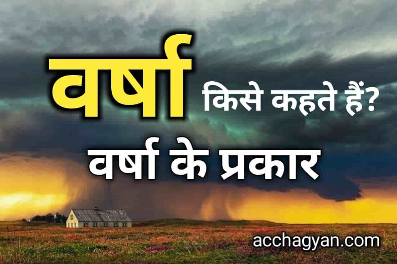 You are currently viewing वर्षा किसे कहते हैं, वर्षा के प्रकार – Best Guide 2021
