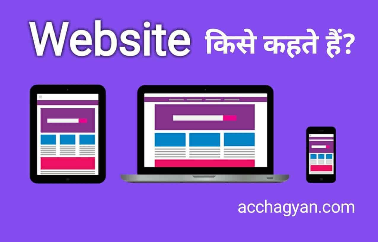 Read more about the article Website Kise Kahte Hai | वेबसाइट क्या है – Best Info 2021