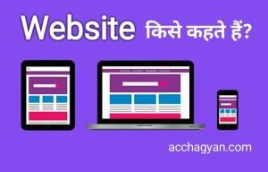 Read more about the article Website Kise Kahte Hai | वेबसाइट किसे कहते है – Best Info 2021