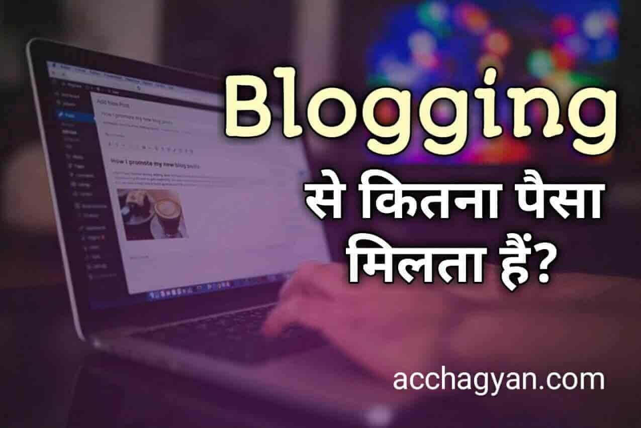 You are currently viewing Blogging Se Kitna Paisa Milta Hai? – Best Guide 2021