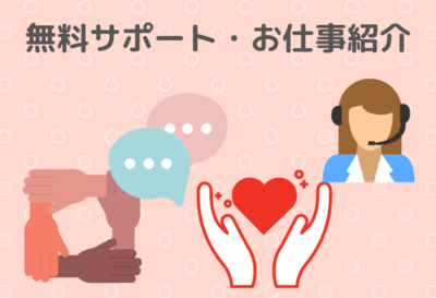 無料サポート・お仕事紹介