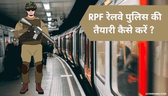 RPF Railway Police Constable in Hindi