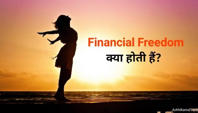 Financial Freedom in Hindi