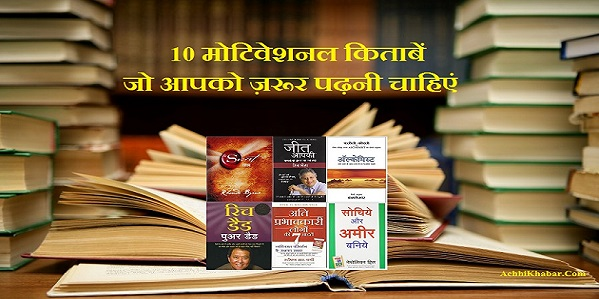 Books Self Improvement Hindi