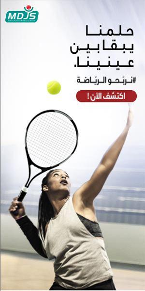 300×600-tennis MDJS