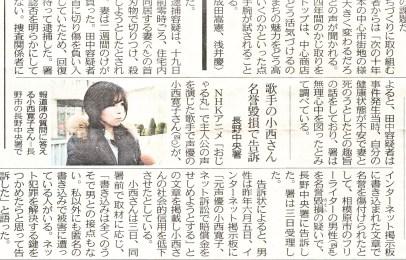 Hiroko Konishi Article 小西寛子 新聞記事 News paper