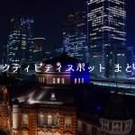 【恵比寿スポットはどこ? 】『吉祥寺だけが住みたい街ですか?』第6話「出会いの街」 ジャパニーズアイス櫻花/N.parkほか