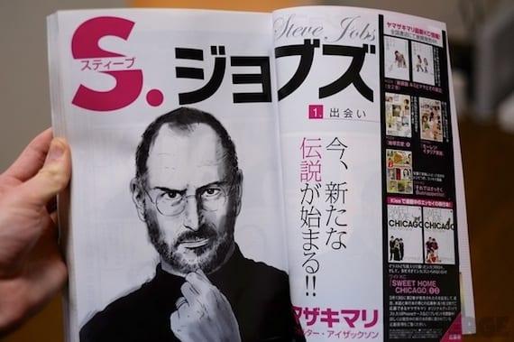 DSCF0356 large verge medium landscape Sale a la venta en Japón la adaptación en manga de la biografía de Steve Jobs