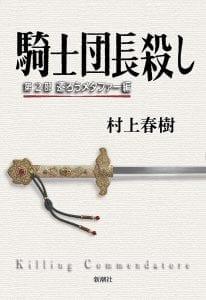matar al comendador de haruki murakami
