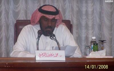 محاضرة د.جبريل البصيلي ود. محمد مدخلي 5-1-1429