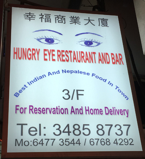 Street sign for Hungry Eye Restaurant and Bar