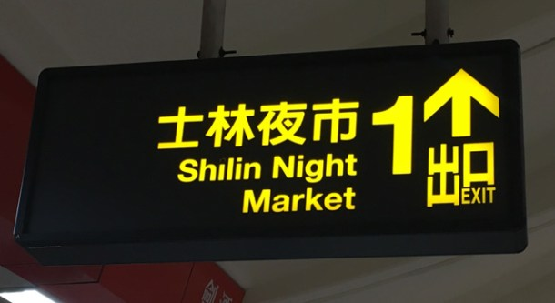 MRT Exit sign indicating Shiling Night Market in Taipei