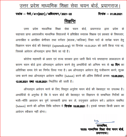 UP PGT Recruitment 2021   Last Date Re-Extended