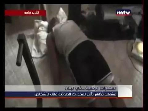 فيديو عن المخدرات الرقمية في لبنان