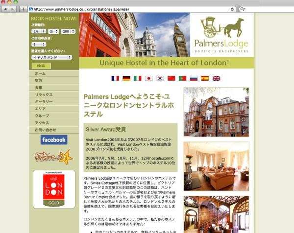 Hotel Website in Japanese