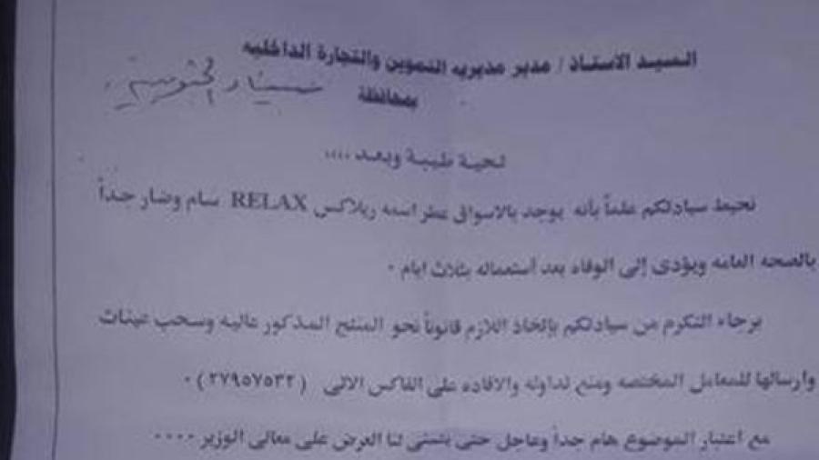 """""""عطر قاتل"""" في أسواق مصر.. يؤدي للوفاة خلال 3 أيام"""