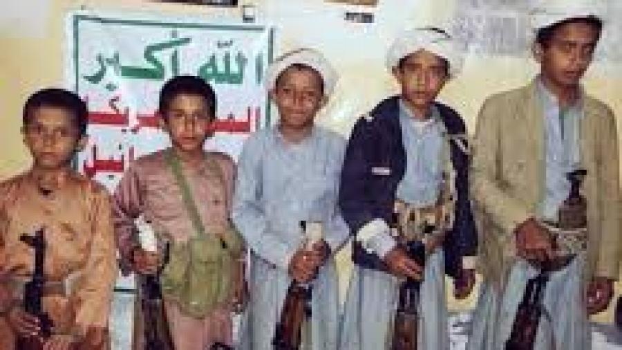 عدن: إنشاء مركز تأهيلي لمجندي مليشيا الحوثي من الاظفال