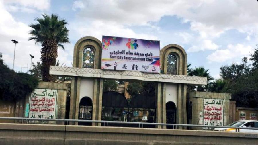 """صنعاء.. الحوثيون يسطون على نادي ضباط القوات المسلحة ويحولونه لمشروع خاص """"صورة"""""""