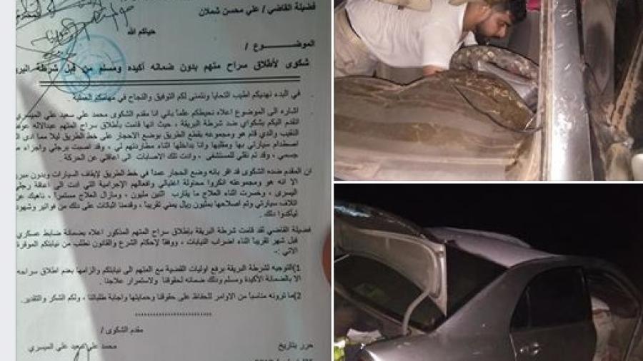 شكوى إلى وزير الداخلية ضد شرطة البريقة في عدن