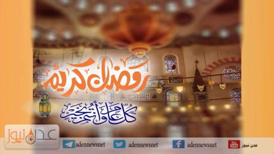 """أسرة تحرير """"عدن نيوز"""" تهنئ الشعب اليمني وقيادته السياسية بمناسبة حلول الشهر الكريم"""