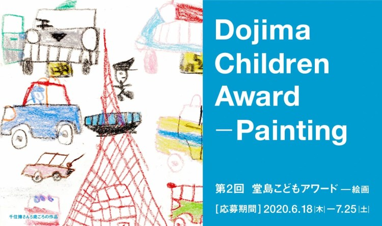 adf-web-magazine-dojima-children-award