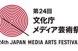 adf-web-magazine-24th-japan-media-arts-festival-1