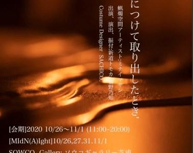 adf-web-magazine-minai-masashi-live-performance-1