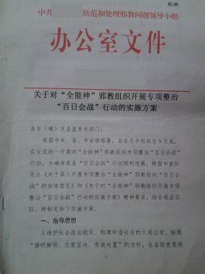 """1 关于开展专项整治""""百日会战""""行动的实施方案"""