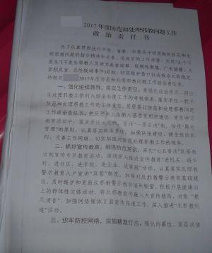 2 防范和处理邪教问题工作政治责任书