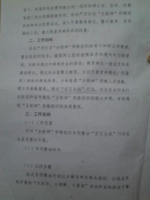 """2 关于开展专项整治""""百日会战""""行动的实施方案"""