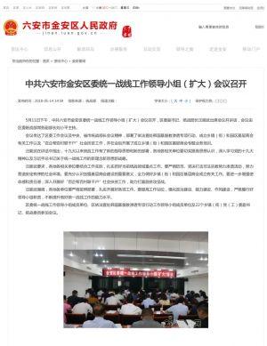 安徽省六安市金安区开会部署查处韩国基督教渗透专项行动