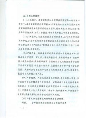 7 有奖举报邪教违法犯罪活动工作的意见