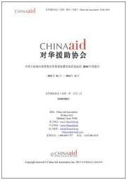 中国大陆境内基督教会和基督徒遭受政府逼迫的 2014 年度报告