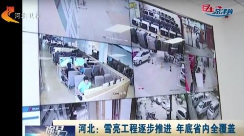 """""""雪亮工程""""预计年底在河北省实现全覆盖"""