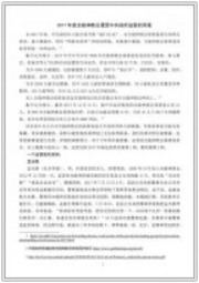 2017年度全能神教会遭受中共政府迫害的简报