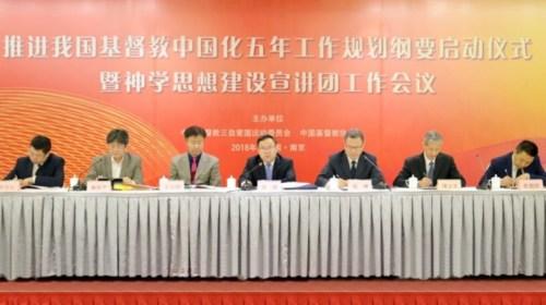 中国基督教全国两会
