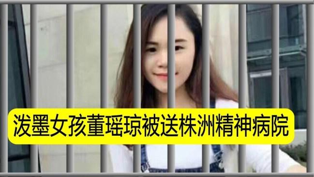海外人权组织关注泼墨女子董瑶琼遭遇