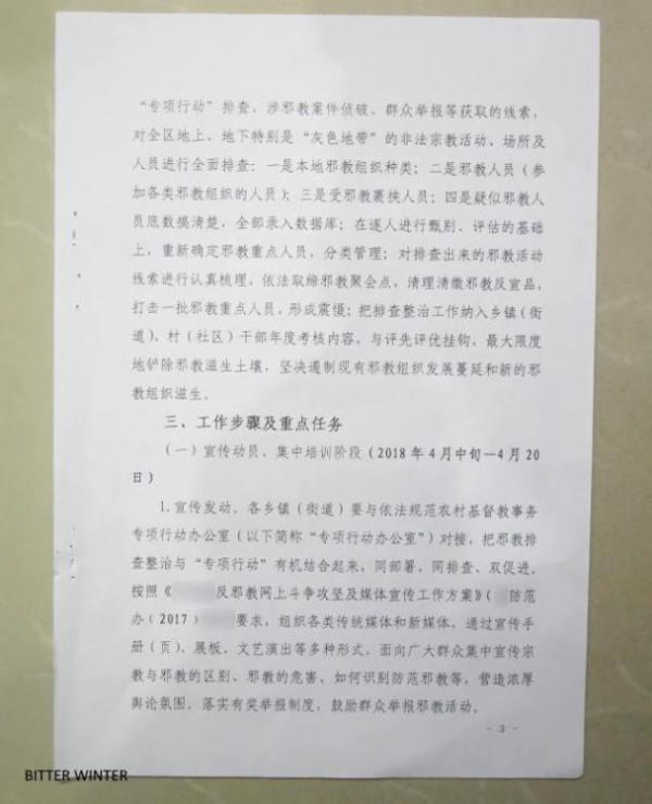 机密文件详述迫害被列为邪教的宗教团体的计划