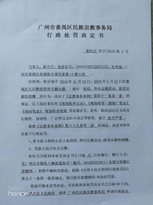 重庆教会遭冲击 广州牧师被罚单