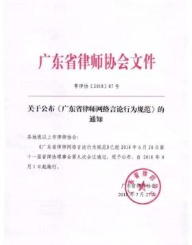 广东律协新规限制律师网络言论