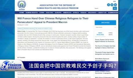 法国会把中国宗教难民交予刽子手吗?