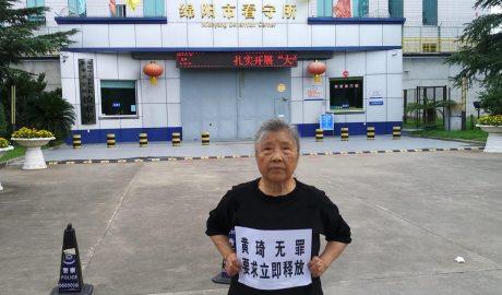 黄琦狱中病情危重 母亲促当局放人