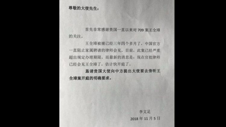 李文足给各国大使的信