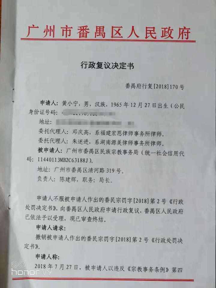 黄小宁律师提起行政复议,被驳回。